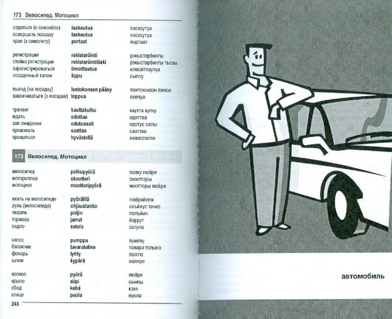 Иллюстрация 1 из 7 для Русско-финский тематический словарь. 9000 слов | Лабиринт - книги. Источник: Лабиринт