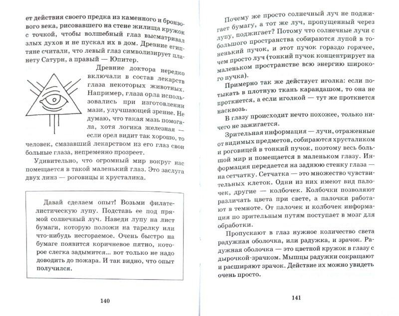 Иллюстрация 1 из 21 для Занимательная медицина - Светлана Лаврова | Лабиринт - книги. Источник: Лабиринт