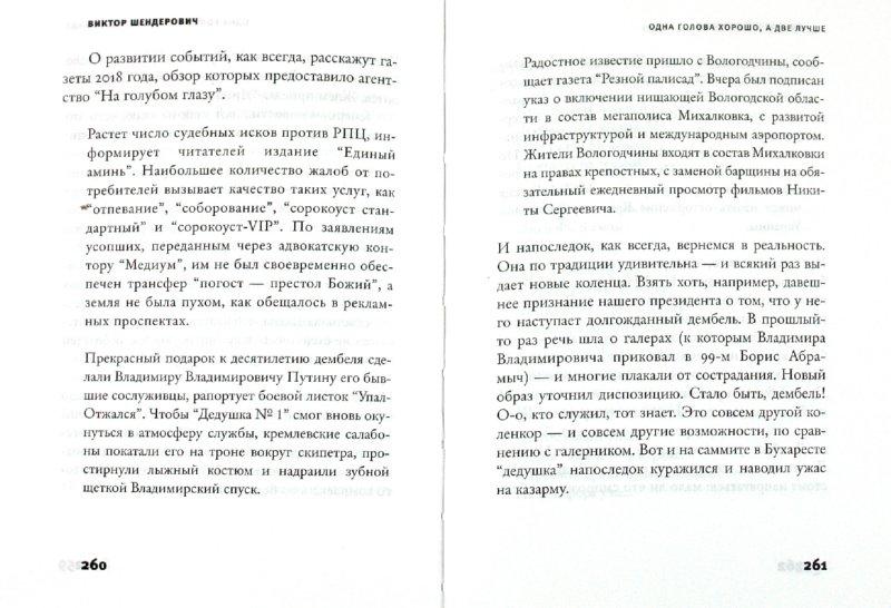 Иллюстрация 1 из 19 для Одна голова хорошо, а две лучше - Виктор Шендерович   Лабиринт - книги. Источник: Лабиринт