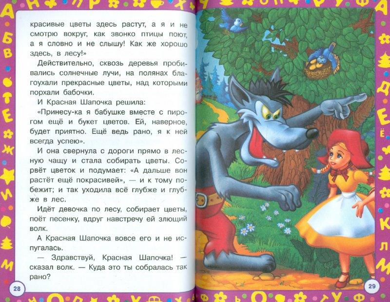 Иллюстрация 1 из 5 для Учусь красиво говорить: любимые сказки для малышей - Ольга Александрова | Лабиринт - книги. Источник: Лабиринт