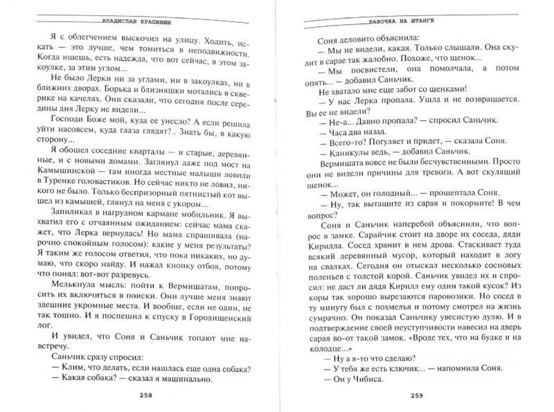 Иллюстрация 1 из 2 для Бабочка на штанге - Владислав Крапивин   Лабиринт - книги. Источник: Лабиринт