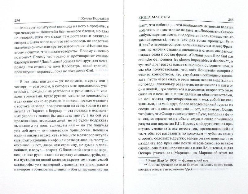Иллюстрация 1 из 16 для Книга Мануэля - Хулио Кортасар | Лабиринт - книги. Источник: Лабиринт