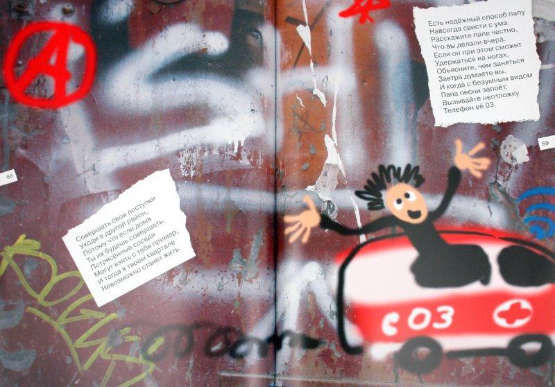 Иллюстрация 1 из 22 для Вредные советы - Григорий Остер | Лабиринт - книги. Источник: Лабиринт