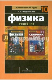 Сборник задач по физике. 10-11 классы, парфентьева наталия.