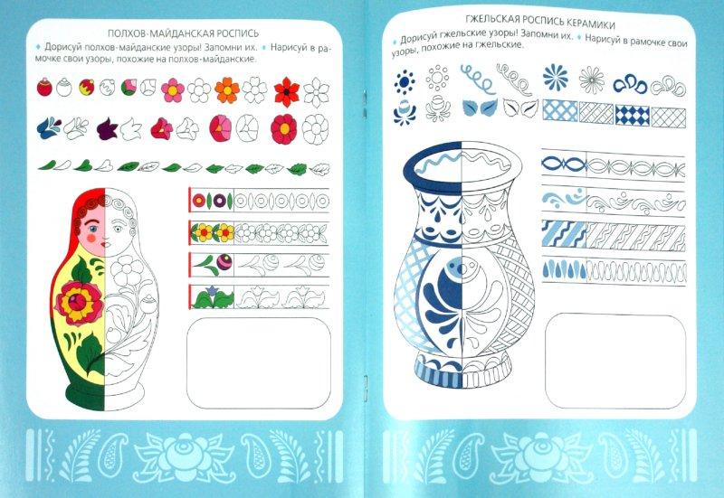 Иллюстрация 1 из 8 для Узоры. Тетрадь для тренировки руки. Для детей 4-6 лет - Надежда Светлова   Лабиринт - книги. Источник: Лабиринт