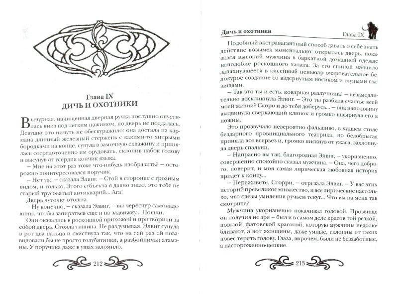 Иллюстрация 1 из 2 для Завороженные - Александр Бушков | Лабиринт - книги. Источник: Лабиринт