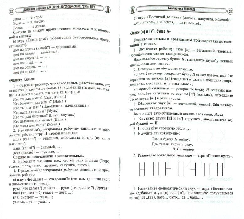 Иллюстрация 1 из 10 для Домашние задания для детей старшей и подготовительной к школе логопедических групп ДОУ - Жохова, Лебедева   Лабиринт - книги. Источник: Лабиринт