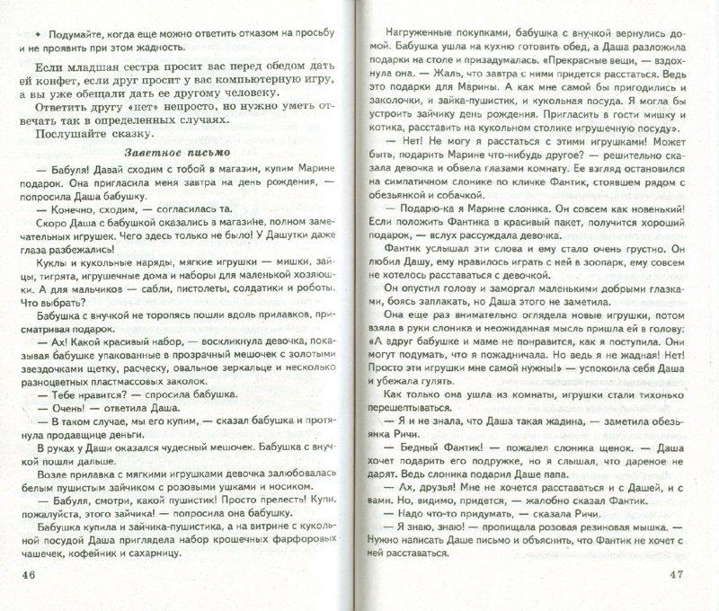 Иллюстрация 1 из 23 для Беседы о характере и чувствах. Методические рекомендации - Татьяна Шорыгина | Лабиринт - книги. Источник: Лабиринт