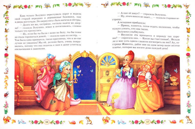 Иллюстрация 1 из 15 для Золушка и другие сказки - Шарль Перро | Лабиринт - книги. Источник: Лабиринт