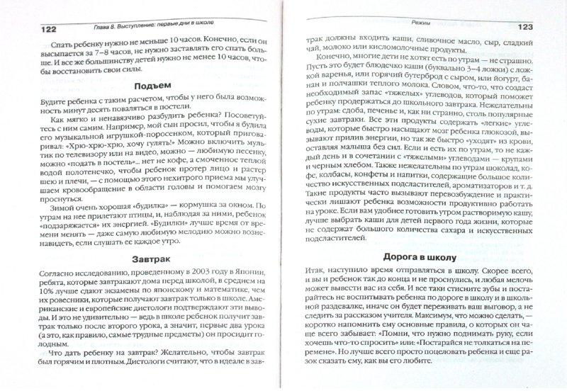 Иллюстрация 1 из 2 для Выжить в начальной школе. Как? Книга для умных родителей (+CD) - Елена Первушина | Лабиринт - книги. Источник: Лабиринт