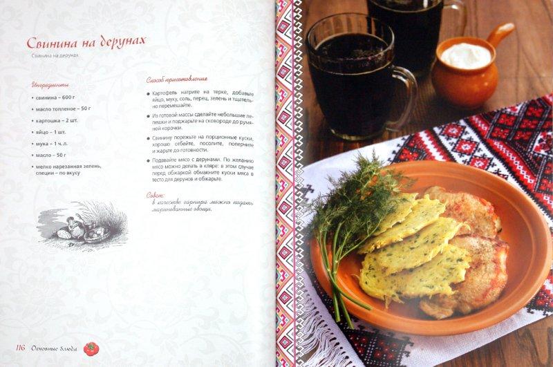 Иллюстрация 1 из 25 для Домашняя украинская еда - Никита Соколовский | Лабиринт - книги. Источник: Лабиринт