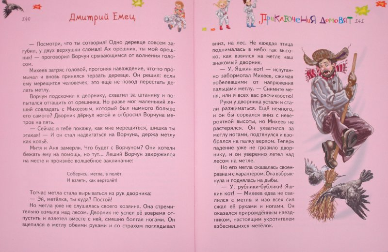 Иллюстрация 1 из 42 для Приключения домовят - Дмитрий Емец | Лабиринт - книги. Источник: Лабиринт