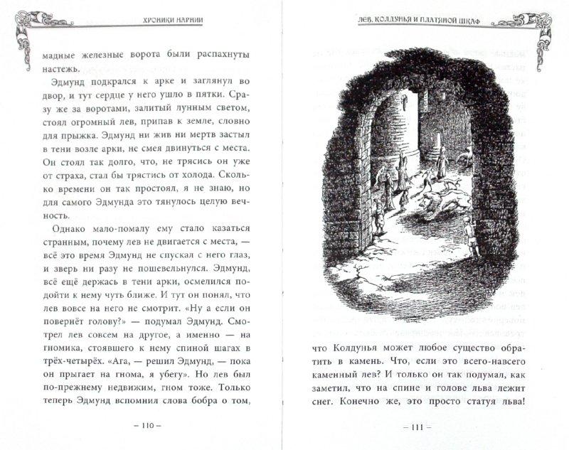 Иллюстрация 1 из 10 для Лев, Колдунья и Платяной шкаф - Клайв Льюис   Лабиринт - книги. Источник: Лабиринт