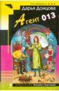 обложка электронной книги Агент 013