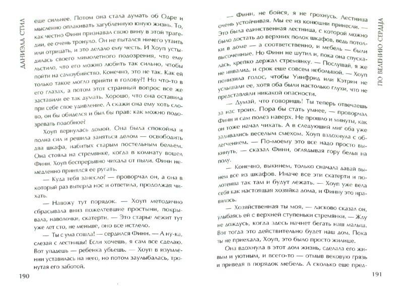 Иллюстрация 1 из 8 для По велению сердца - Даниэла Стил | Лабиринт - книги. Источник: Лабиринт