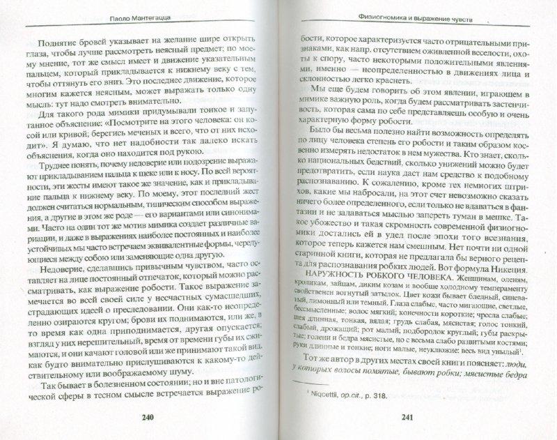 Иллюстрация 1 из 15 для Физиогномика и выражение чувств - Паоло Мантегацца | Лабиринт - книги. Источник: Лабиринт