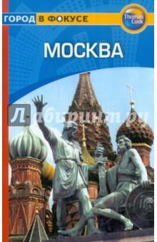 Москва томсон д прогулки по барселоне