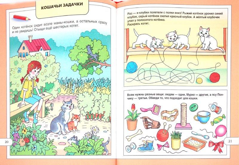 Иллюстрация 1 из 38 для Мой любимый котенок - Елена Запесочная | Лабиринт - книги. Источник: Лабиринт