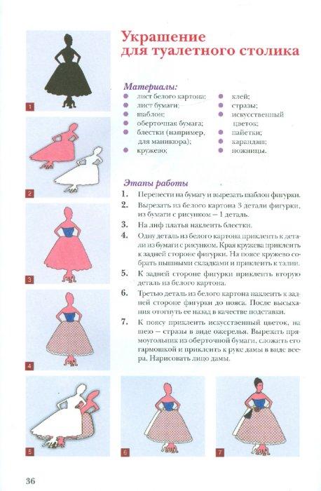 Иллюстрация 1 из 12 для Подарки из бумаги - Светлана Ращупкина | Лабиринт - книги. Источник: Лабиринт