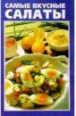 К Вашему столу: Самые вкусные салаты (скр)