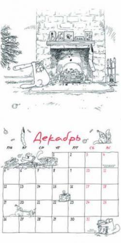 Иллюстрация 1 из 7 для Календарь 2011 «Кот Саймона» | Лабиринт - сувениры. Источник: Лабиринт