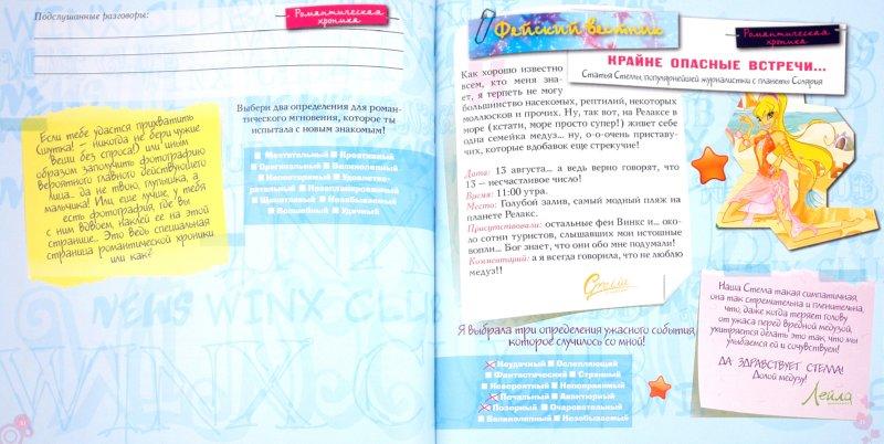 Иллюстрация 1 из 18 для Книга о каникулах. Клуб WINX - Иджинио Страффи | Лабиринт - книги. Источник: Лабиринт
