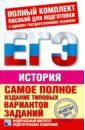 Самое полное издание типовых вариантов. ЕГЭ-2011. �стория.