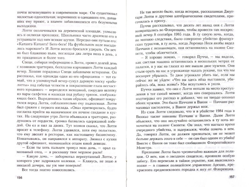 Иллюстрация 1 из 12 для Флорентийский Монстр - Престон, Специ | Лабиринт - книги. Источник: Лабиринт