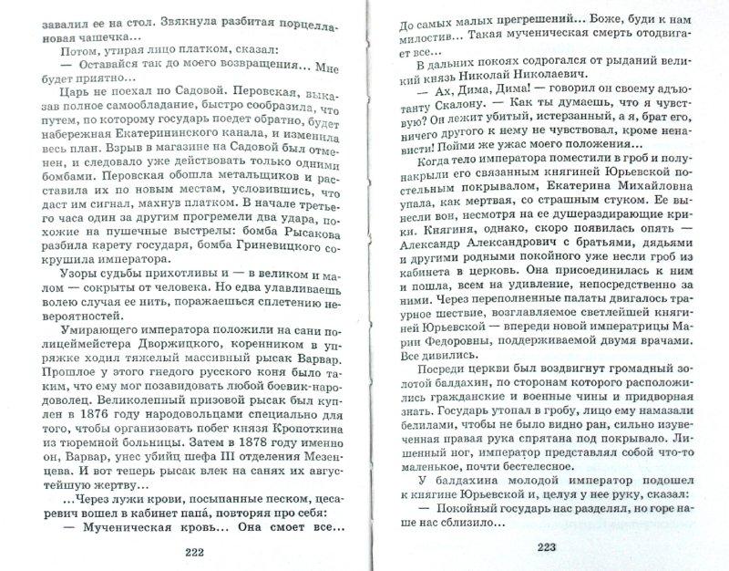 Иллюстрация 1 из 5 для Забытый император - Олег Михайлов | Лабиринт - книги. Источник: Лабиринт