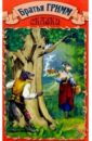 Гримм Якоб и Вильгельм Сказки гримм якоб и вильгельм волк и семеро козлят гуси лебеди