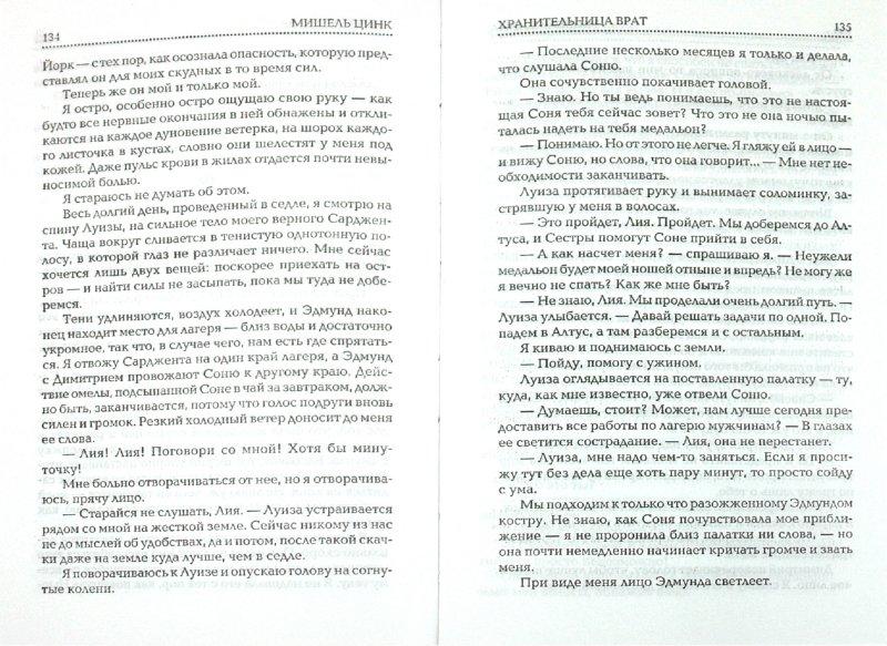 Иллюстрация 1 из 10 для Хранительница Врат. Трилогия. Книга 2 - Мишель Цинк | Лабиринт - книги. Источник: Лабиринт