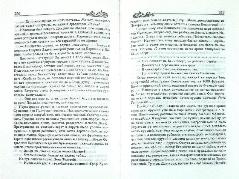 Иллюстрация 1 из 4 для Каждому свое. Париж на три часа - Валентин Пикуль | Лабиринт - книги. Источник: Лабиринт