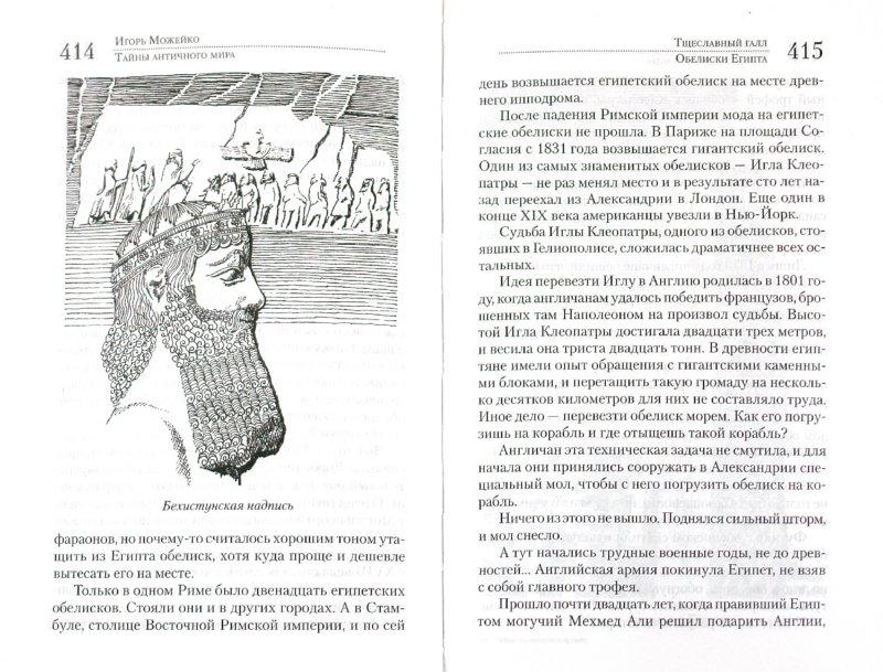 Иллюстрация 1 из 55 для Тайны прошедших времен - Игорь Можейко   Лабиринт - книги. Источник: Лабиринт