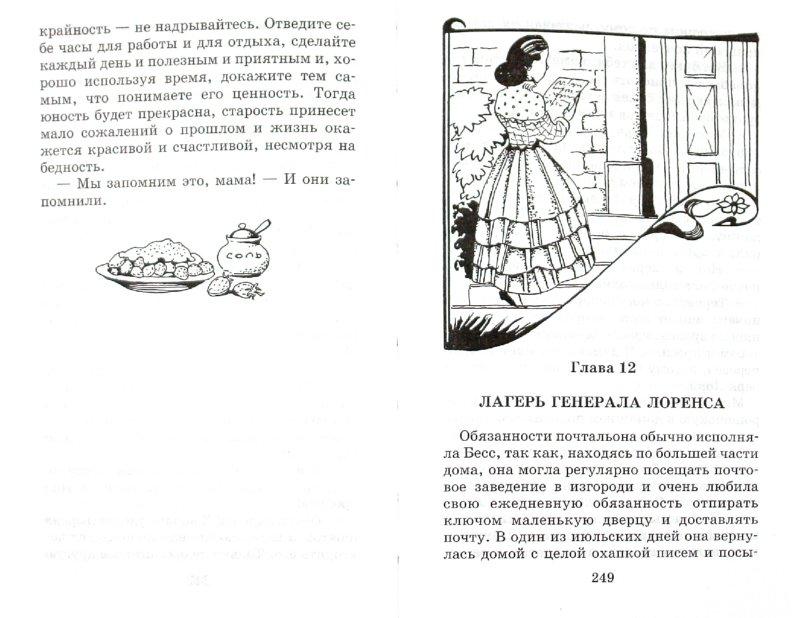Иллюстрация 1 из 16 для Маленькие женщины - Луиза Олкотт | Лабиринт - книги. Источник: Лабиринт