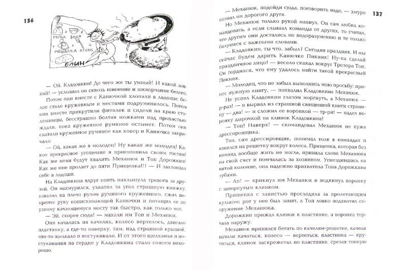 Иллюстрация 1 из 23 для Весь мир - чулан - Аглая Дюрсо | Лабиринт - книги. Источник: Лабиринт