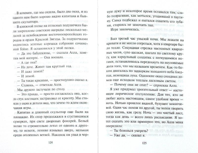 Иллюстрация 1 из 17 для Самоучки - Антон Уткин | Лабиринт - книги. Источник: Лабиринт