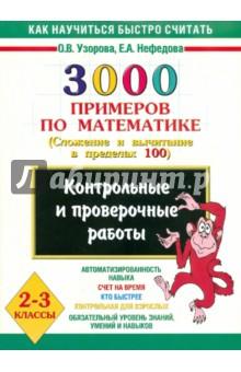 3000 примеров по математике (Сложение и вычитание в пределах 100). 2-3 классы