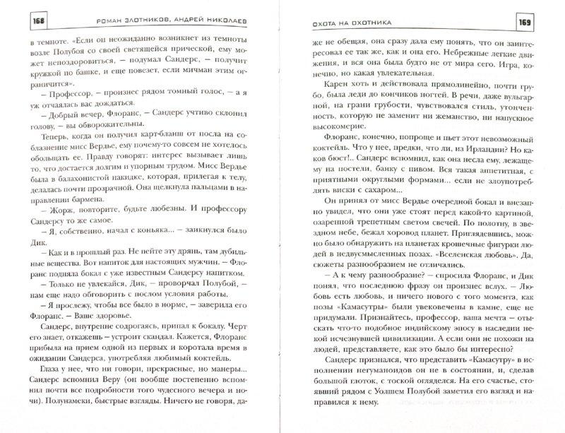 Иллюстрация 1 из 8 для Охота на охотника - Злотников, Николаев | Лабиринт - книги. Источник: Лабиринт