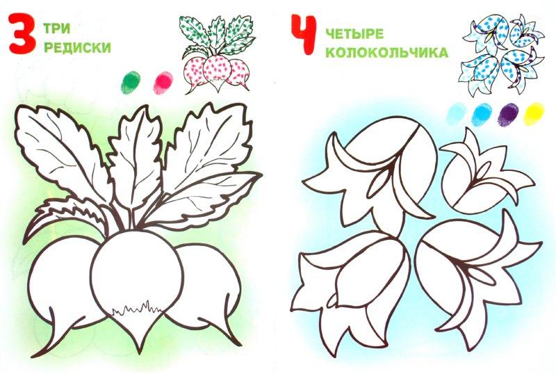 Иллюстрация 1 из 4 для Книжка-раскраска. Весёлые пальчики. Цифры 1-9 - Мила Бегоза | Лабиринт - книги. Источник: Лабиринт