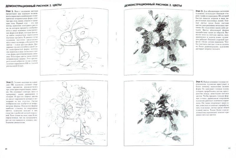 Иллюстрация 1 из 25 для Начинаем рисовать. Графика - Вендон Блейк | Лабиринт - книги. Источник: Лабиринт