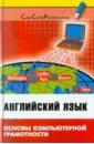 Английский язык: основы компьютерной грамотности, Радовель Валентина Александровна