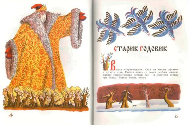Иллюстрация 1 из 49 для Старик годовик: сказки, пословицы, скороговорки, загадки, игры, песенки для детей - Владимир Даль | Лабиринт - книги. Источник: Лабиринт