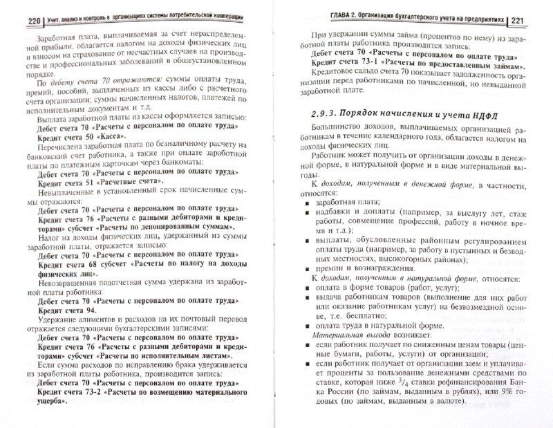 Иллюстрация 1 из 7 для Учет, анализ и контроль в организациях системы потребительской кооперации - Ольга Медведева | Лабиринт - книги. Источник: Лабиринт
