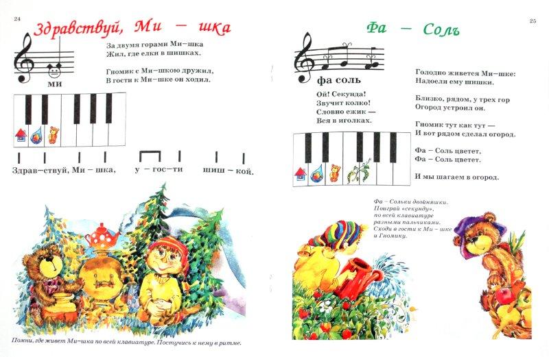Иллюстрация 1 из 5 для Забавные нотки для Ладушки - Вера Шерстобитова | Лабиринт - книги. Источник: Лабиринт