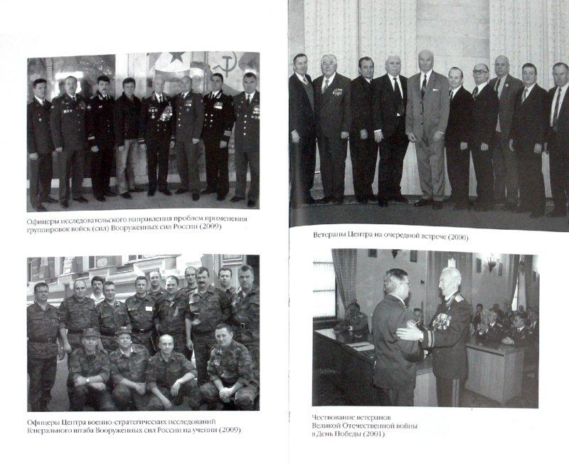 Иллюстрация 1 из 14 для В Генеральном штабе на разломе эпох 1990-2008 - Василий Макаров | Лабиринт - книги. Источник: Лабиринт