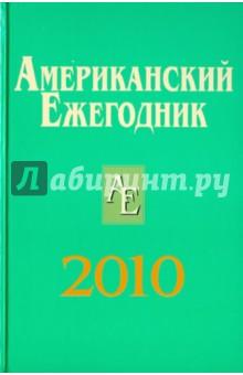 Американский ежегодник 2010