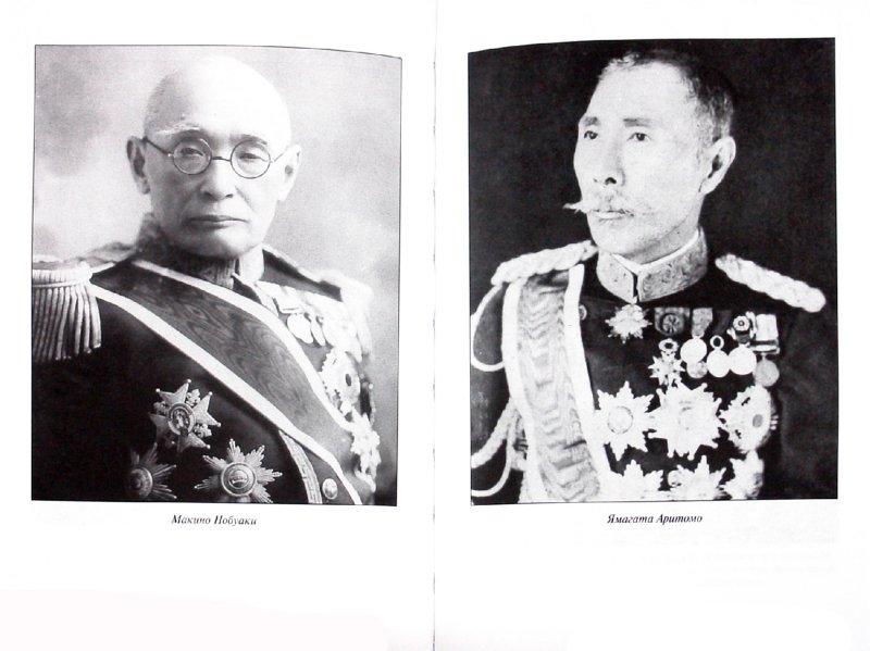 Иллюстрация 1 из 9 для Японские деньги и первая русская революция - Дмитрий Павлов   Лабиринт - книги. Источник: Лабиринт