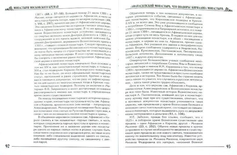 Иллюстрация 1 из 16 для Монастыри Московского Кремля - Александр Воронов | Лабиринт - книги. Источник: Лабиринт