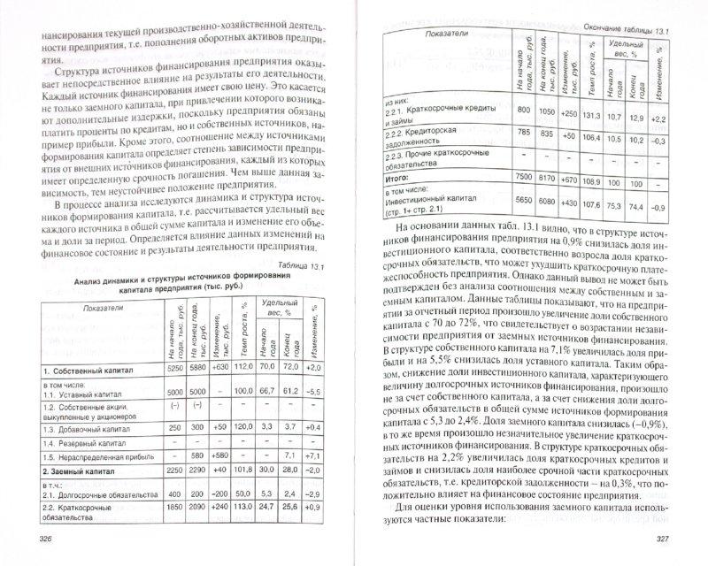 Иллюстрация 1 из 9 для Анализ и диагностика финансово-хозяйственной деятельности предприятия - Владимир Поздняков | Лабиринт - книги. Источник: Лабиринт