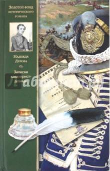 Записки кавалерист-девицы. Избранные сочинения